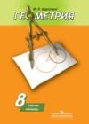 ГДЗ по Геометрии для 8 класса рабочая тетрадь Дудницын Ю.П., А.В. Погорелов