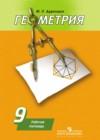 ГДЗ по Геометрии для 9 класса рабочая тетрадь Дудницын Ю.П., Погорелов А.В.