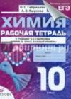 ГДЗ по Химии для 10 класса рабочая тетрадь, тестовые задания ЕГЭ Габриелян О.С., Яшукова А.В.