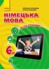 ГДЗ по Немецкому языку для 6 класса 2-ой год обучения С.И. Сотникова, Г.В. Гоголева