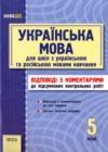 ГДЗ по Украинскому языку для 5 класса  Молочко С.Р.