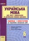 ГДЗ по Украинскому языку для 6 класса  Молочко С.Р.