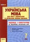 ГДЗ по Украинскому языку для 7 класса  Молочко С.Р.