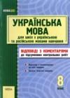 ГДЗ по Украинскому языку для 8 класса  Молочко С.Р.