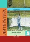 ГДЗ по Литературе для 5 класса рабочая тетрадь Ахмадуллина Р.Г. часть 1, 2