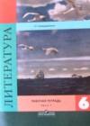 ГДЗ по Литературе для 6 класса рабочая тетрадь Ахмадуллина Р.Г. часть 1, 2
