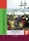 ГДЗ по Литературе для 7 класса рабочая тетрадь Ахмадуллина Р.Г. часть 1, 2