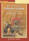 ГДЗ по Литературе для 8 класса рабочая тетрадь Ф.Е. Соловьева часть 1, 2 ФГОС