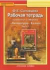 ГДЗ по Литературе для 8 класса рабочая тетрадь Ф.Е. Соловьёва часть 1, 2