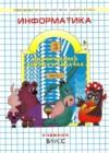 ГДЗ по Информатике для 3 класса  А.В. Горячев, К.И. Горина, Н.И. Суворова  ФГОС