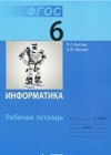 ГДЗ по Информатике для 6 класса рабочая тетрадь Л.Л. Босова, А.Ю. Босова  ФГОС