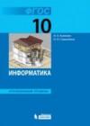 ГДЗ по Информатике для 10 класса  Поляков К.Ю., Еремин Е.А.