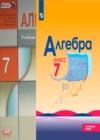 ГДЗ по Алгебре для 7 класса учебник, углубленный уровень Ю.Н. Макарычев, Н.Г. Миндюк, К.И. Нешков, И.Е. Феоктистов часть 1 ФГОС
