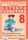 ГДЗ по Алгебре для 8 класса самостоятельные и контрольные работы, геометрия А.П. Ершова, В.В. Голобородько, А.С. Ершова