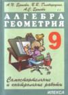 ГДЗ по Алгебре для 9 класса самостоятельные и контрольные работы А.П. Ершова, В.В. Голобородько, А.С. Ершова