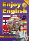 ГДЗ по Английскому языку для 6 класса Enjoy English М.З. Биболетова, О.А. Денисенко, Н.Н. Трубанева  ФГОС