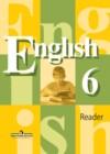 ГДЗ по Английскому языку для 6 класса книга для чтения В.П. Кузовлев, Н.М. Лапа, Э.Ш. Перегудова