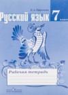 ГДЗ по Русскому языку для 7 класса рабочая тетрадь Ефремова Е.А., Ладыженская Т.А.