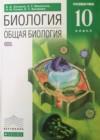 ГДЗ по Биологии для 10 класса  Захаров В.Б., Мамонтов С.Г.  ФГОС