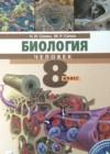 ГДЗ по Биологии для 8 класса  Сонин Н.И., Сапин М.Р.