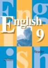ГДЗ по Английскому языку для 9 класса книга для чтения В. П. Кузовлев, Э. Ш. Перегудова, Н. М. Лапа, О. В. Дуванова