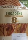 ГДЗ по Биологии для 8 класса Рабочая тетрадь Сонин Н.И., Сапин М.Р.
