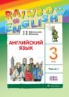 ГДЗ по Английскому языку для 3 класса rainbow О. В. Афанасьева, И. В. Михеева часть 1, 2 ФГОС