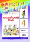 ГДЗ по Английскому языку для 4 класса rainbow  О. В. Афанасьева, И. В. Михеева часть 1, 2 ФГОС