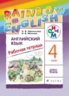 ГДЗ по Английскому языку для 4 класса рабочая тетрадь rainbow О. В. Афанасьева, И. В. Михеева  ФГОС