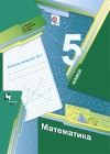 ГДЗ по Математике для 5 класса рабочая тетрадь А.Г. Мерзляк, В.Б. Полонский, М.С. Якир часть 1, 2 ФГОС