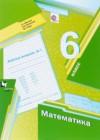 ГДЗ по Математике для 6 класса рабочая тетрадь Мерзляк А.Г., Полонский В.Б., Якир М.С. часть 1, 2, 3 ФГОС