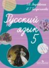 ГДЗ по Русскому языку для 5 класса  Э. В. Якубовская, Н. Г. Галунчикова
