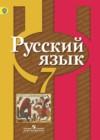 ГДЗ по Русскому языку для 7 класса  Л. М. Рыбченкова, О. М. Александрова, О. В. Загоровская