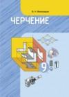 ГДЗ по Черчению для 9 класса  В. Н. Виноградов