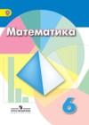 ГДЗ по Математике для 6 класса  Г.В. Дорофеев, И.ф. Шарыгин, С.Б. Суворова, Е.А. Бунимович  ФГОС
