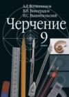 ГДЗ по Черчению для 9 класса  А. Д. Ботвинников, В. Н. Виноградов, И. С. Вышнепольский