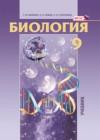 ГДЗ по Биологии для 9 класса  Т. М. Ефимова, А. О. Шубин, Л. Н. Сухорукова