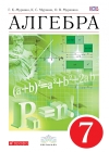 ГДЗ по Алгебре для 7 класса  Г. К. Муравин, К. С. Муравин, О. В. Муравина  ФГОС
