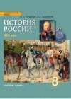 ГДЗ по Истории для 8 класса  А. Н. Сахаров, А. Н. Боханов