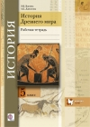 ГДЗ по Истории для 5 класса рабочая тетрадь Э.В. Ванина, А.К. Данилова