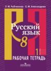 ГДЗ по Русскому языку для 8 класса рабочая тетрадь Л. М. Рыбченкова, О. М. Александрова часть 1, 2 ФГОС