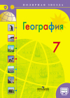 ГДЗ по Географии для 7 класса  А. И. Алексеев, В. В. Николина, Е. К. Липкина