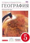ГДЗ по Географии для 5 класса  И.И. Баринова, А.А. Плешаков, Н.И. Сонин  ФГОС