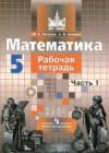 ГДЗ по Математике для 5 класса рабочая тетрадь Потапов М. К., Шевкин А. В. часть 1, 2