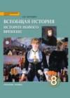ГДЗ по Истории для 8 класса  Н. В. Загладин