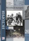 ГДЗ по Истории для 9 класса  В.Л. Хейфец, Л.С. Хейфец, К.М. Северинов