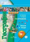 ГДЗ по Географии для 7 класса  А.П. Кузнецов, Л.Е. Савельева, В.П. Дронов