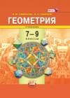 ГДЗ по Геометрии для 7‐9 класса  И. М. Смирнова, В. А. Смирнов