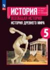 ГДЗ по Истории для 5 класса  Вигасин А.А., Годер Г.И., Свенцицкая И.С.  ФГОС