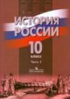 ГДЗ по Истории для 10 класса  А.А. Данилов, Л.Г. Косулина